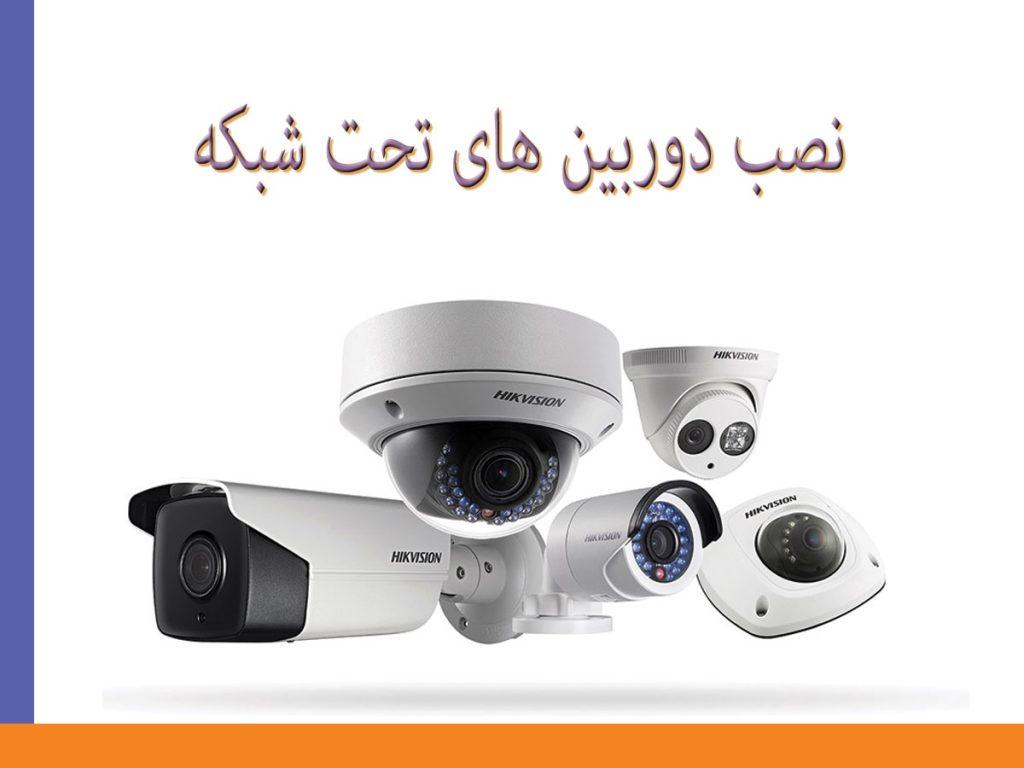 نصب دوربین های تحت شبکه
